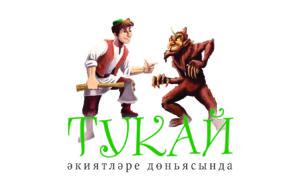 Tukay-yekiyatlyere-donyasynd-01