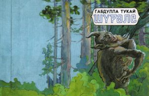 baynazar_almenov-shurale