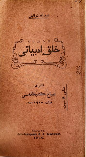 Халык әдәбияты 1910